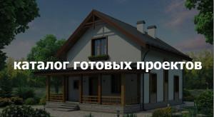 проекты-домов